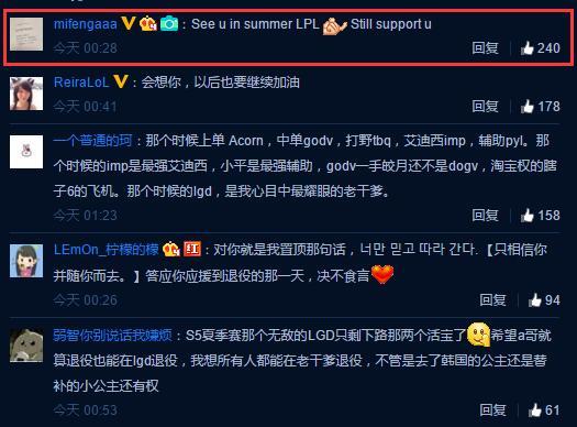 Acorn与小熙离开LGD A哥将出征夏季赛?